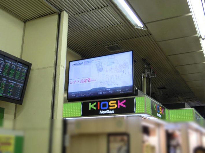 新宿駅5-2