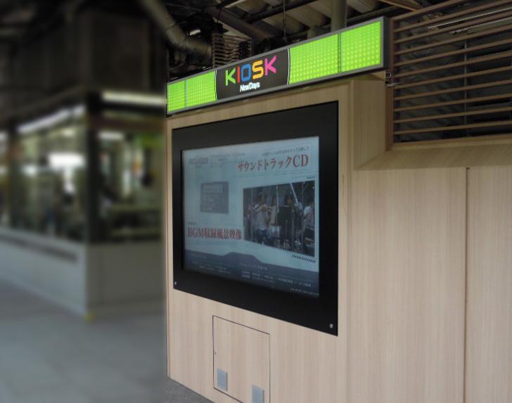 新宿駅6-2