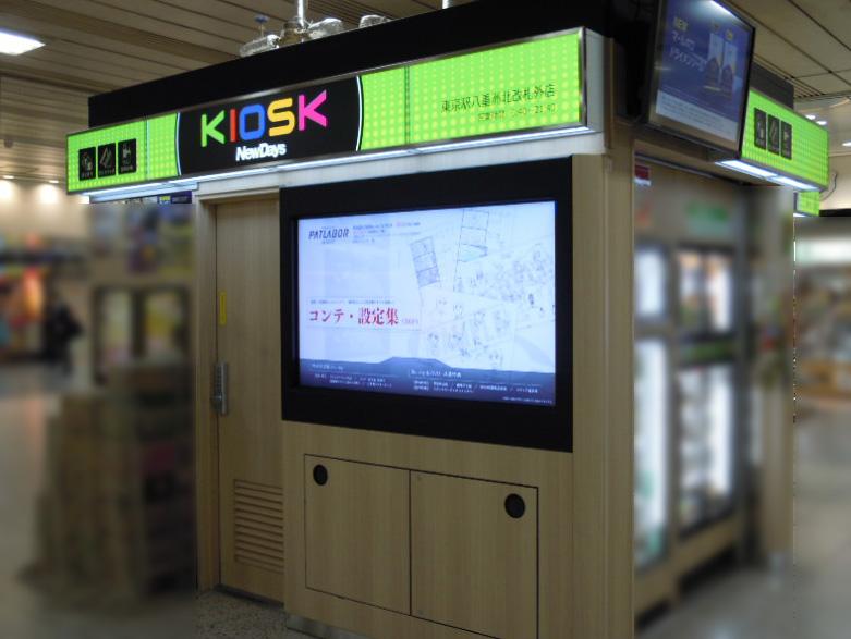 東京駅15-2